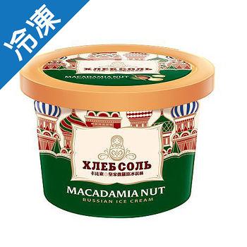 卡比索皇家俄羅斯冰淇淋-夏威夷果仁120ml