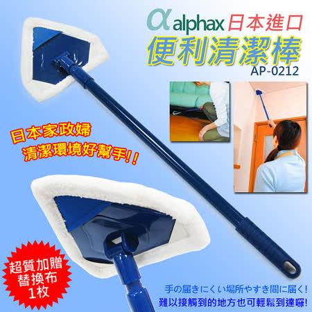 alphax 日本進口 便利清潔棒 二支組 AP-0212