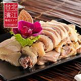 《台北濱江》去骨水晶油雞(2~3人份/1公斤)