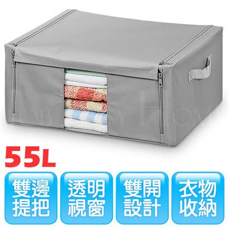 《真心良品》牛津布折疊收納箱(55L)