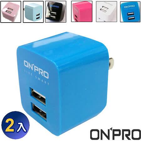 ONPRO UC-2P01 USB雙埠電源供應器/充電器(5V/2.4A) (2入)