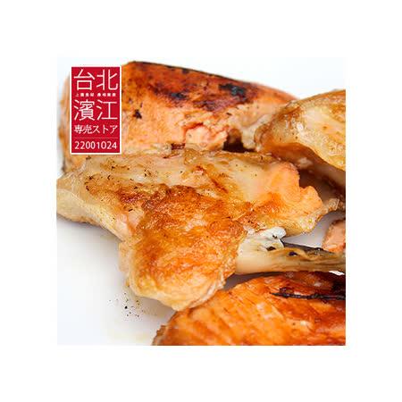 《台北濱江》市場稀少鮭魚下巴(500g/包)