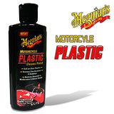 美克拉 PLASTIC 機車塑膠清潔拋光劑