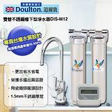 DOULTON雙管顯示型不銹鋼檯下型淨水器-DIS-M12