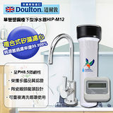 DOULTON單管塑鋼檯下型淨水器HIP-M12