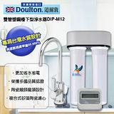 DOULTON雙管塑鋼檯下型淨水器-DIP-M12