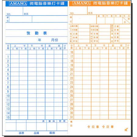 考勤卡【87x187 六欄 底圓孔】打卡鐘用卡片紙