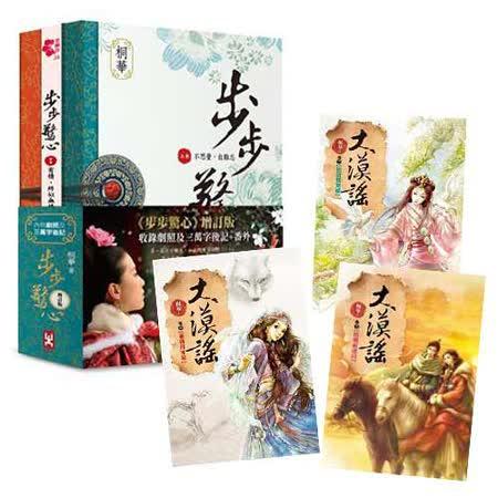桐華:步步驚心(全新增訂版/全套3書)+大漠謠(全套3書)