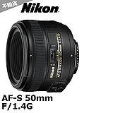 Nikon AF-S 50mm F1.4G (平行輸入).-送保護鏡(58)+大吹球+拭鏡筆+擦拭布