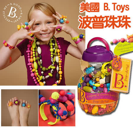 【美國B.Toys感統玩具】創意DIY波普珠珠(500pcs)