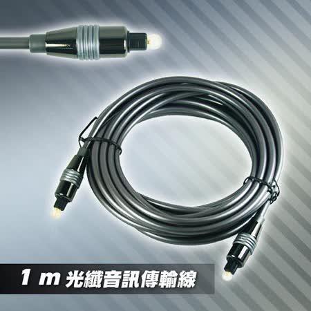 光纖音訊傳輸線1M