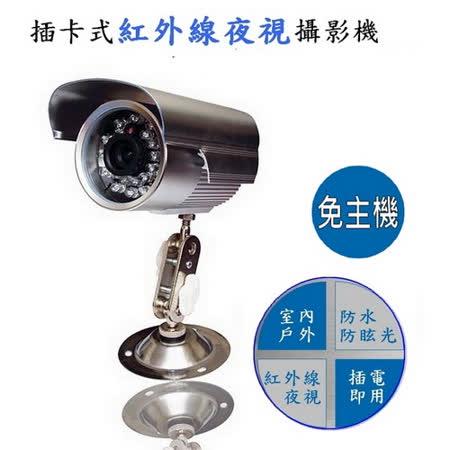 看門狗 插卡式紅外線夜視監視攝影機(附16G記憶卡)~免主機 安裝簡單 容易操作