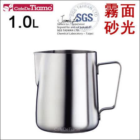 Tiamo 不鏽鋼拉花杯 1.0L (霧面砂光) HC7067