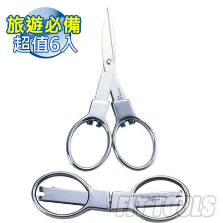 【良匠工具】迷你不鏽鋼安全摺合旅行用剪刀6入
