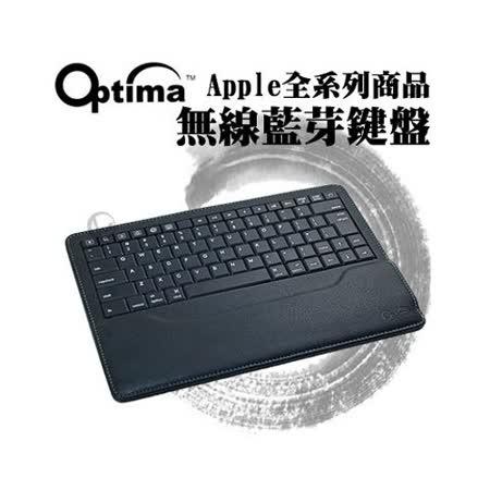 Optima iPad/iPhone/iPod Touch系列商品專用 藍芽無線 皮革鍵盤