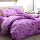 【夢境-紫】台灣精製加大四件式被套床包組