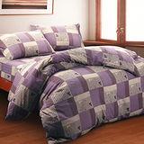 【嫻靜-紫】台灣精製加大四件式被套床包組