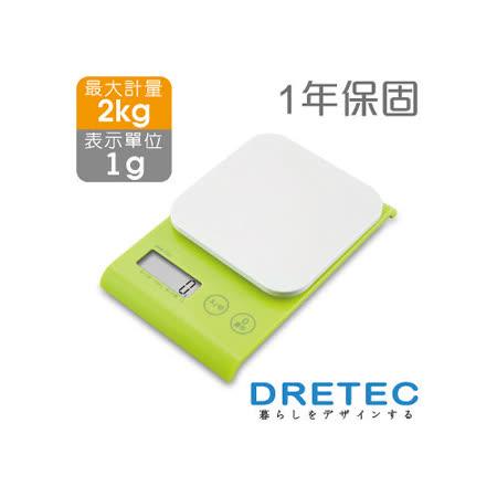 【日本DRETEC】『 Frappe冰沙 』廚房電子料理秤/電子秤-果綠色