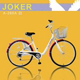 【JOKER】26吋6速飛翔淑女車(A-260A)-白色