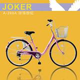 【JOKER】26吋6速飛翔淑女車(A-260A)-珍珠粉紅色