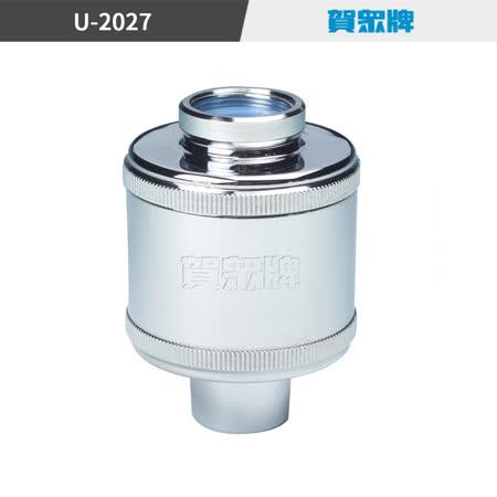 [賀眾牌]奈米除氯活水器洗淨用U-2027