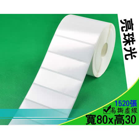 [亮珠光紙]  80x30mm 1300張/卷 條碼機用條碼紙