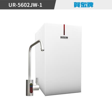 [賀眾牌]微電腦磁礦淨水器UR-5602JW-1