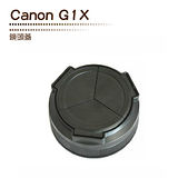 CBINC 自動鏡頭蓋 For CANON G1X