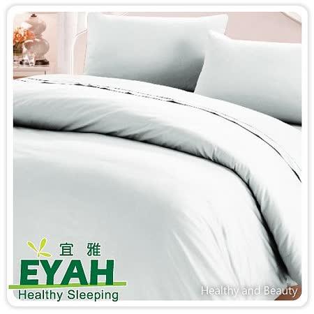 【EYAH宜雅】純彩系列-磨毛壓花雙人加大4件式床包被套組-(素雅白)