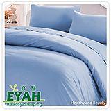 【EYAH宜雅】純彩系列-磨毛壓花雙人加大4件式床包被套組-(水藍)