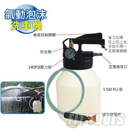 【良匠工具】6L氣動泡沫洗車機/清洗機