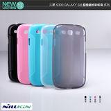 Samsung i9300 Galaxy S3 專用NILLKIN超級磨砂TPU彩虹套