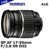 TAMRON SP AF 17-50mm F2.8 XR Di II  (A16公司貨)-加送拭鏡筆+吹球+拭鏡布+UV保護鏡