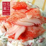 《台北濱江》松葉蟹味棒(230g/盒)《任選》