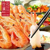 《任選》《台北濱江》極品生白蝦(250g/包)