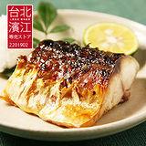 《任選》《台北濱江》薄鹽鯖魚(2片裝)