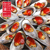 《任選》《台北濱江》半殼淡菜(800g/1包)