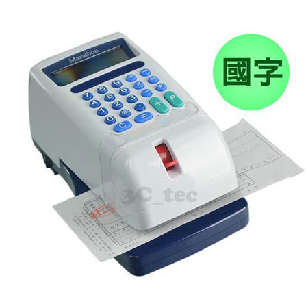 [支票機] MARATHON CH-101 (國字) 中文電子式 微電腦支票機