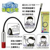 【良匠工具】強力吸鐵高亮度白光LED蛇燈