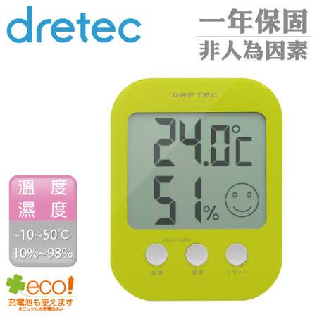 【日本DRETEC】電子式五臉型溫溼度計-綠