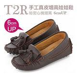 【T2R】超人氣心機娃娃鞋流蘇款 咖啡 ↑6cm 5870-0068