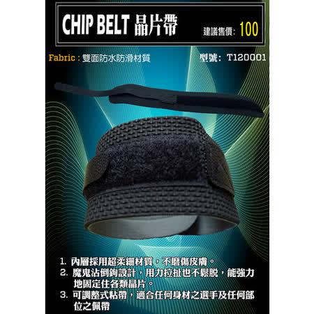 【ZOOT SPORT】CHIP BELT 晶片帶 - 2件