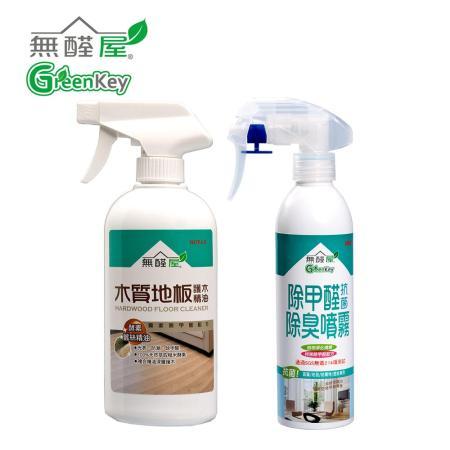 無醛屋【居家生活排毒包】木質地板護木精油+除甲醛抗菌除臭噴霧