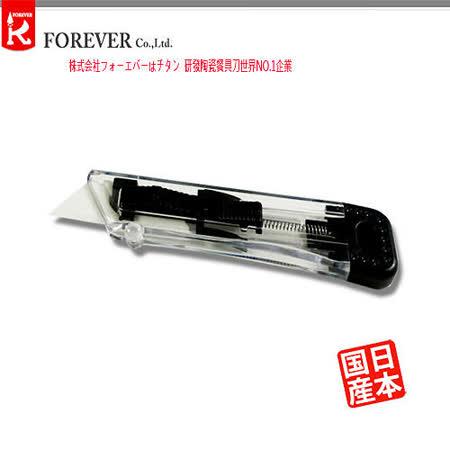 【FOREVER】日本製造鋒愛華陶瓷拆箱美工刀(黑)