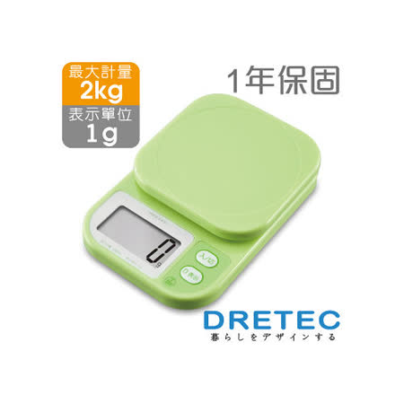 【日本DRETEC】『 彩樂 』廚房電子料理秤/電子秤-果綠色