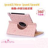 小魔女ipad2/New ipad/ipad4 360度旋轉卡通浮雕皮套,喚醒+休眠功能-甜心粉紅
