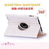 小魔女ipad2/New ipad/ipad4 360度旋轉卡通浮雕皮套,喚醒+休眠功能-純淨白