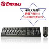 保銳 Briskie 無線鍵盤滑鼠組 KM001W