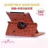 小魔女ipad2/New ipad/ipad4 360度旋轉卡通浮雕皮套,喚醒+休眠功能-焦糖布丁