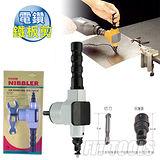 【良匠工具】電鑽鐵板剪(適用於切割鋁板,銅板,不鏽鋼板...)